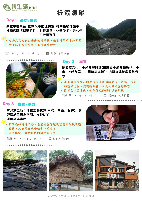 03 排灣族聚落與文化 DM_01