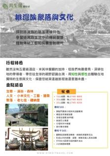 03 排灣族聚落與文化 DM_00
